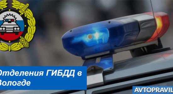 Адреса и график работы отделений ГИБДД в Вологде