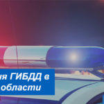 Адреса и режим работы подразделений ГАИ в Вологодской области
