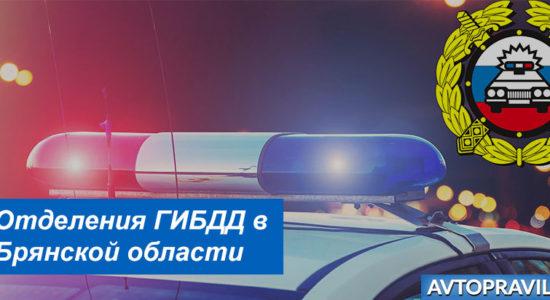 Контакты и график работы отделений ГИБДД в Вологодской области