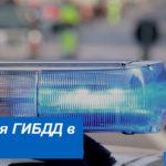 Контакты и время работы подразделений ГИБДД в Воронеже