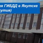 Контакты и график работы отделений ГИБДД в Якутске и Сахе (Якутия)