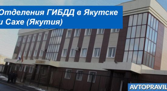 Адреса и режим работы отделений ГИБДД в Якутске и Сахе (Якутия)