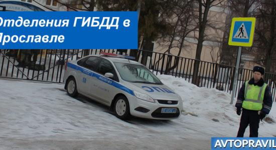 Адреса и режим работы отделений ГАИ в Ярославле