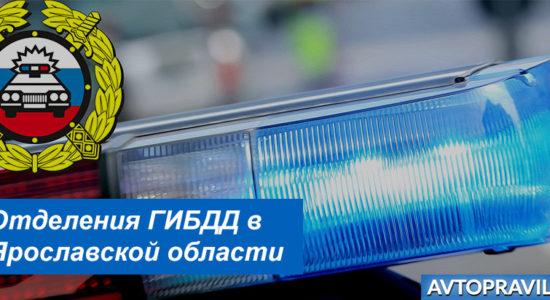 Контакты и график работы отделений ГИБДД в Ярославской области