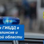 Контакты и режим работы подразделений ГАИ в Южно-Сахалинске и Сахалинской области