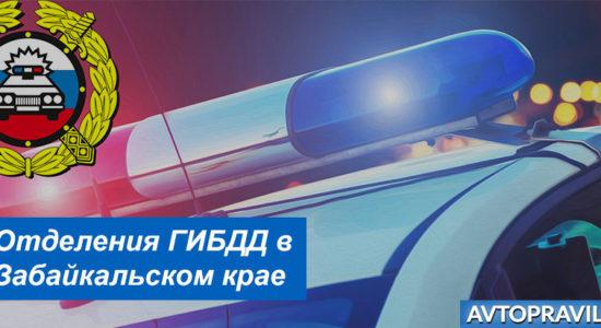Контакты и время работы отделений ГАИ в Забайкальском крае