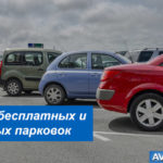 Адреса платных и бесплатных парковок Липецка на карте с номерами: график работы и условия использования