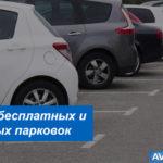 Платные и бесплатные парковки Астрахани на карте с номерами: время работы и порядок использования