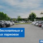 Платные и бесплатные парковки Симферополя на карте с номерами: график работы и условия использования
