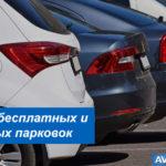 Платные и бесплатные парковки Курска на карте с номерами: время работы и правила использования
