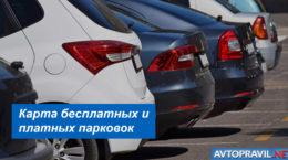 Платные и бесплатные парковки на карте с номерами с режимом работы